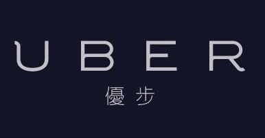 Uber at Hong Kong Airport