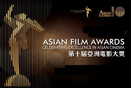 Asian Film Awards Logo