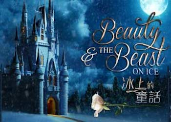 Beauty and the Beast on Ice in Hong Kong