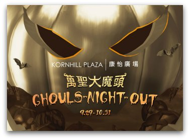 Halloween Ghouls Night Out at Kornhill Plaza