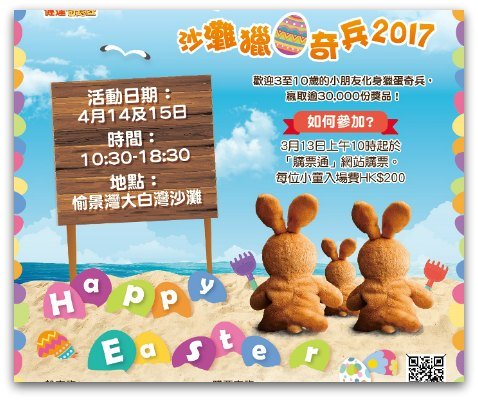Discovery Bay Egg Hunt