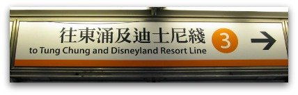 Getting to Disneyland Hong Kong