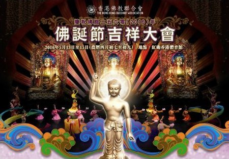 Hong Kong Buddhist Association Lord Buddha Events