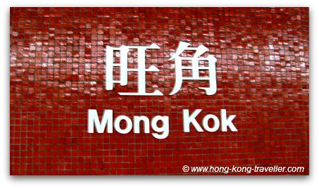 HK MTR at MongKok Station