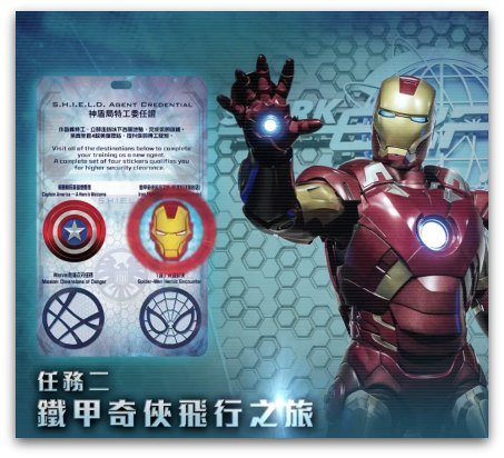 Marvel Super Hero Summer at Hong Kong Disneyland