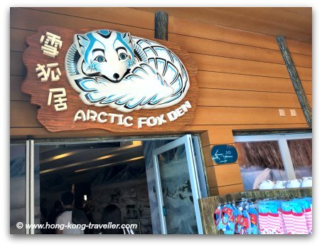 The entrance to the Arctic Fox Den is through the Gift Shop